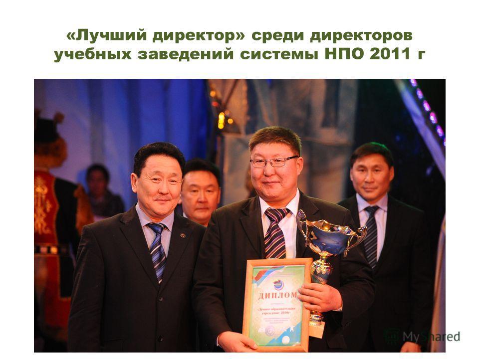 «Лучший директор» среди директоров учебных заведений системы НПО 2011 г