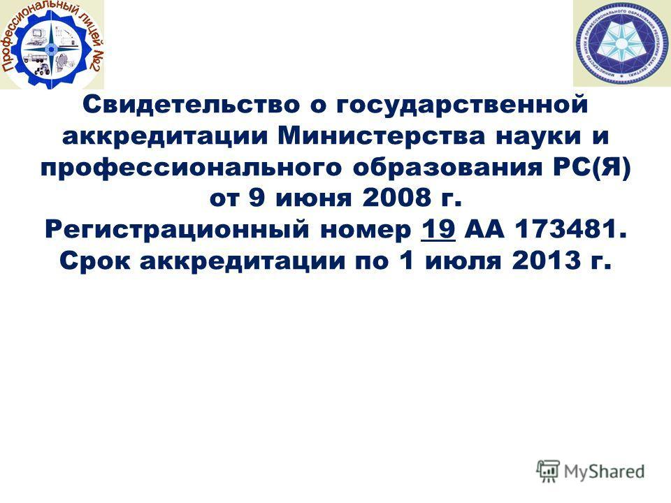 Свидетельство о государственной аккредитации Министерства науки и профессионального образования РС(Я) от 9 июня 2008 г. Регистрационный номер 19 АА 173481. Срок аккредитации по 1 июля 2013 г.