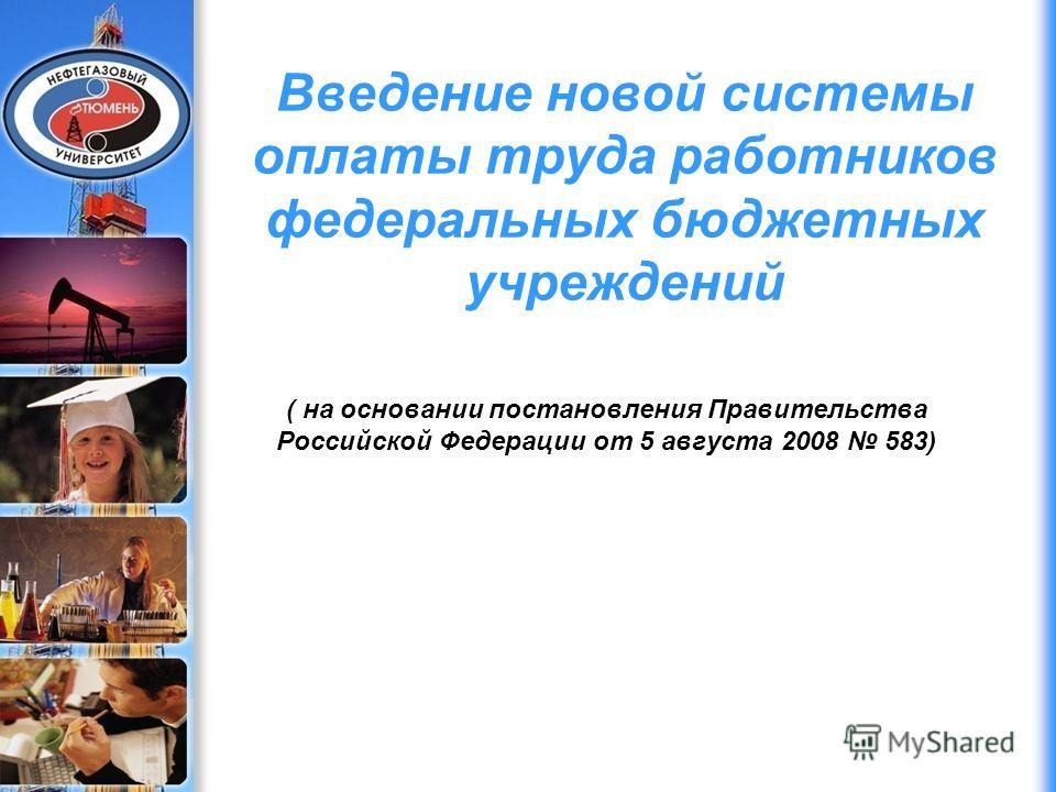 ДЭФИ 2006 Введение новой системы оплаты труда работников федеральных бюджетных учреждений ( на основании постановления Правительства Российской Федерации от 5 августа 2008 583)
