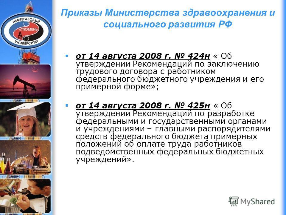 ДЭФИ 2006 Приказы Министерства здравоохранения и социального развития РФ от 14 августа 2008 г. 424н « Об утверждении Рекомендаций по заключению трудового договора с работником федерального бюджетного учреждения и его примерной форме»; от 14 августа 2