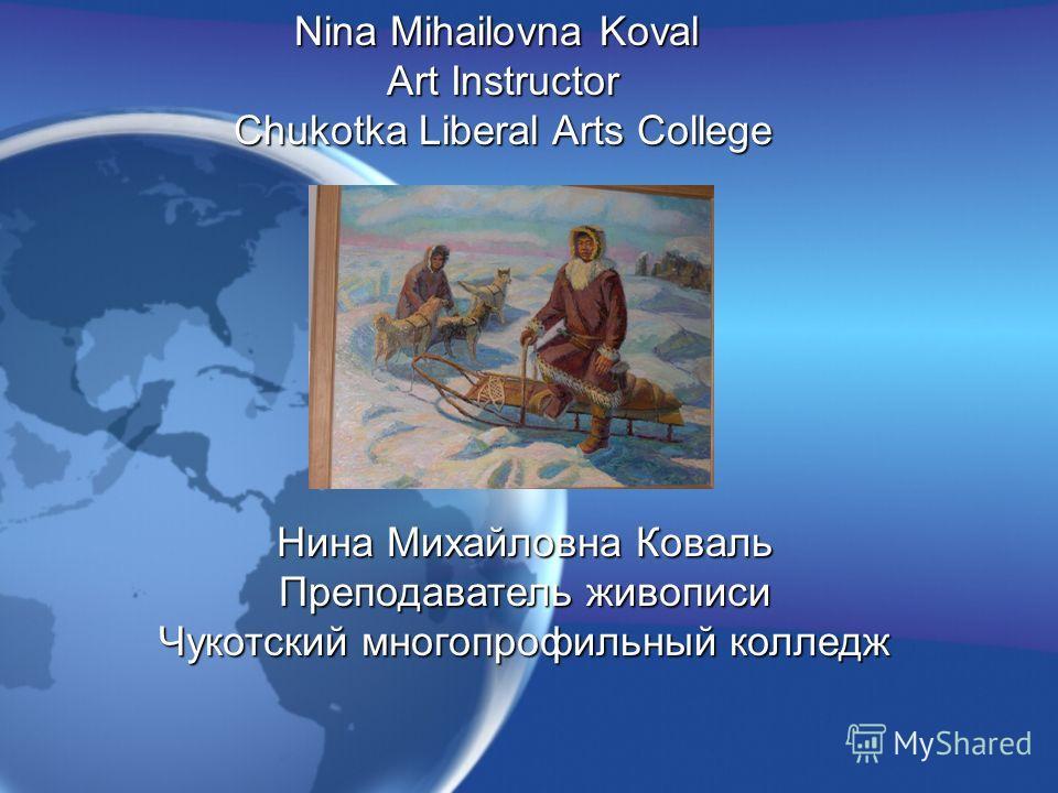 Nina Mihailovna Koval Art Instructor Chukotka Liberal Arts College Нина Михайловна Коваль Преподаватель живописи Чукотский многопрофильный колледж