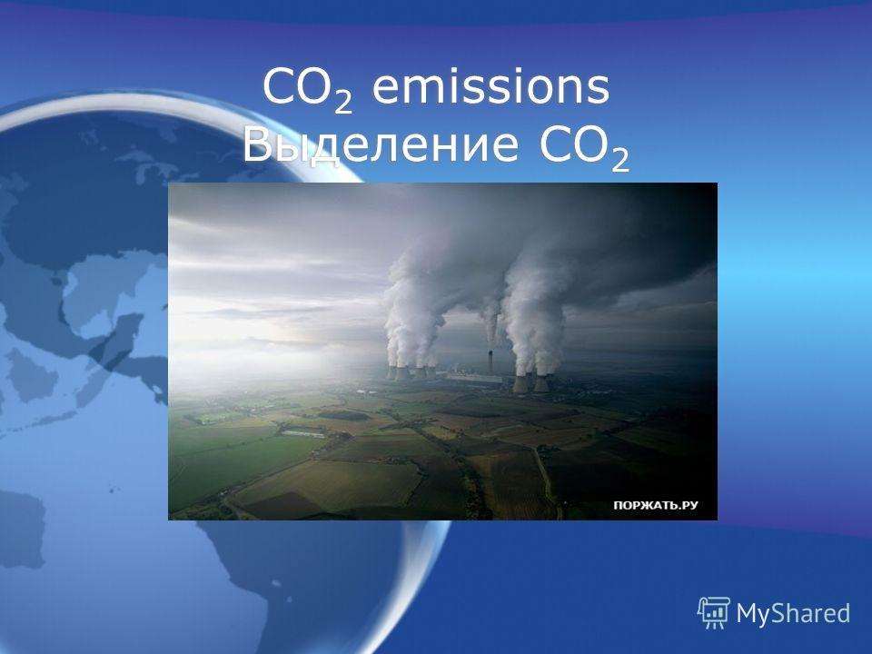 CO 2 emissions Выделение CO 2