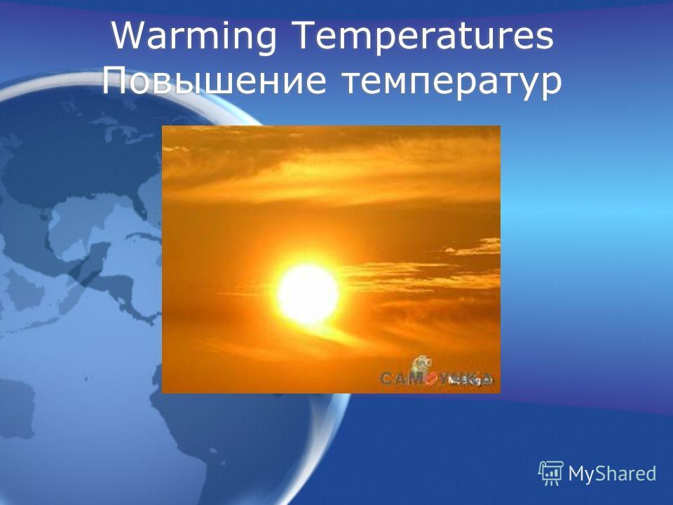 Warming Temperatures Повышение температур