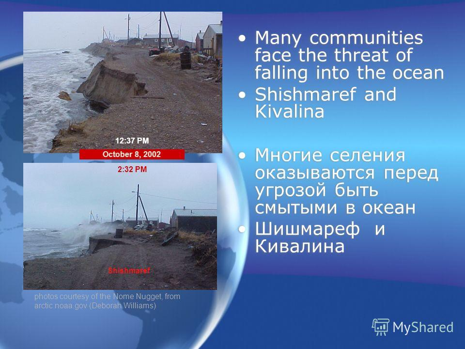 Many communities face the threat of falling into the ocean Shishmaref and Kivalina Многие селения оказываются перед угрозой быть смытыми в океан Шишмареф и Кивалина Many communities face the threat of falling into the ocean Shishmaref and Kivalina Мн