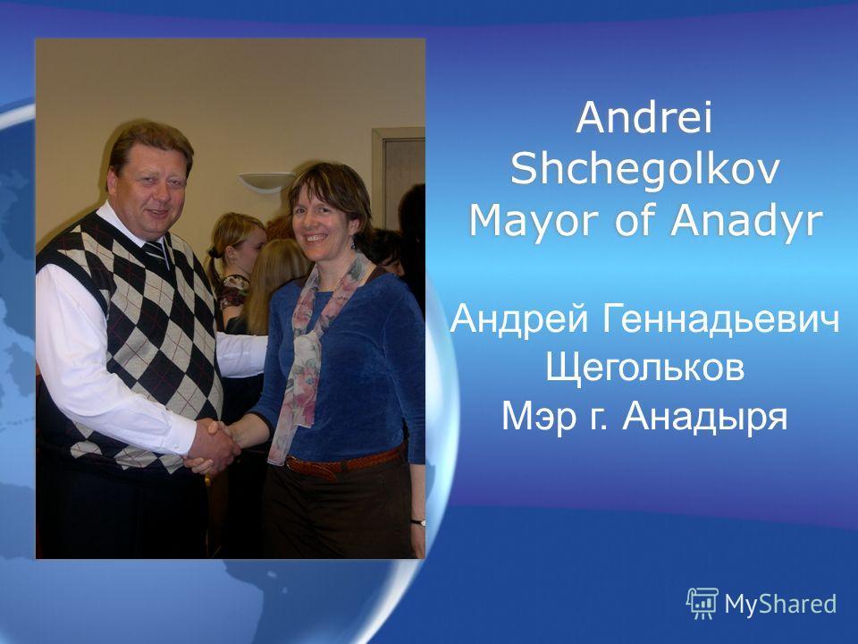 Andrei Shchegolkov Mayor of Anadyr Андрей Геннадьевич Щегольков Мэр г. Анадыря