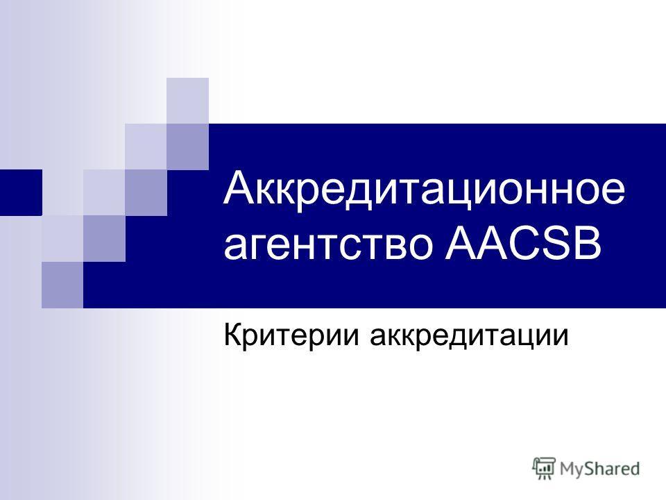 Аккредитационное агентство AACSB Критерии аккредитации