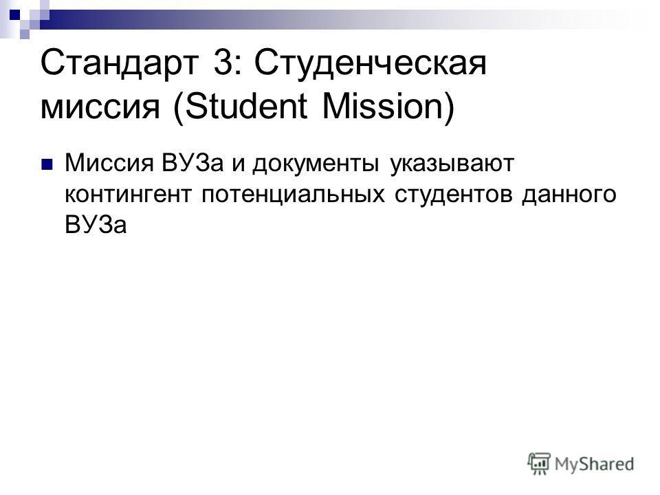 Стандарт 3: Студенческая миссия (Student Mission) Миссия ВУЗа и документы указывают контингент потенциальных студентов данного ВУЗа
