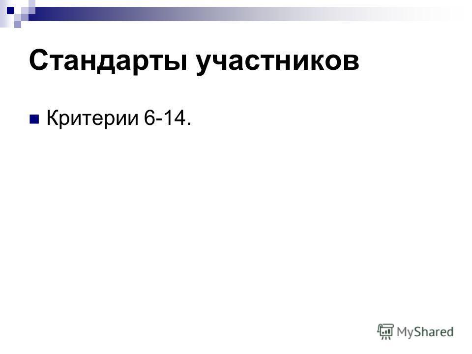 Стандарты участников Критерии 6-14.