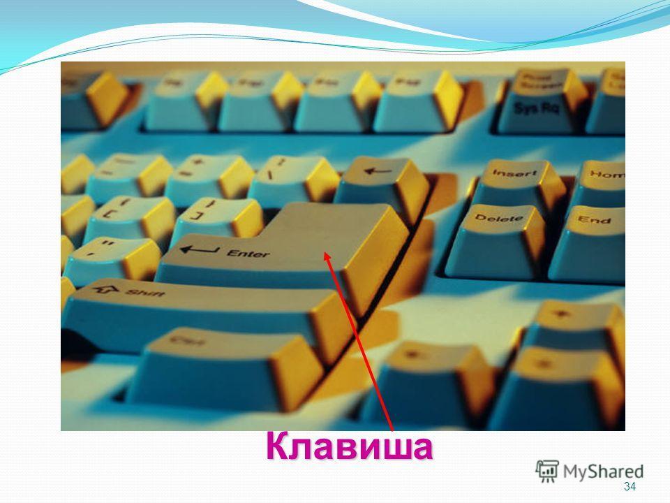 34 Клавиша