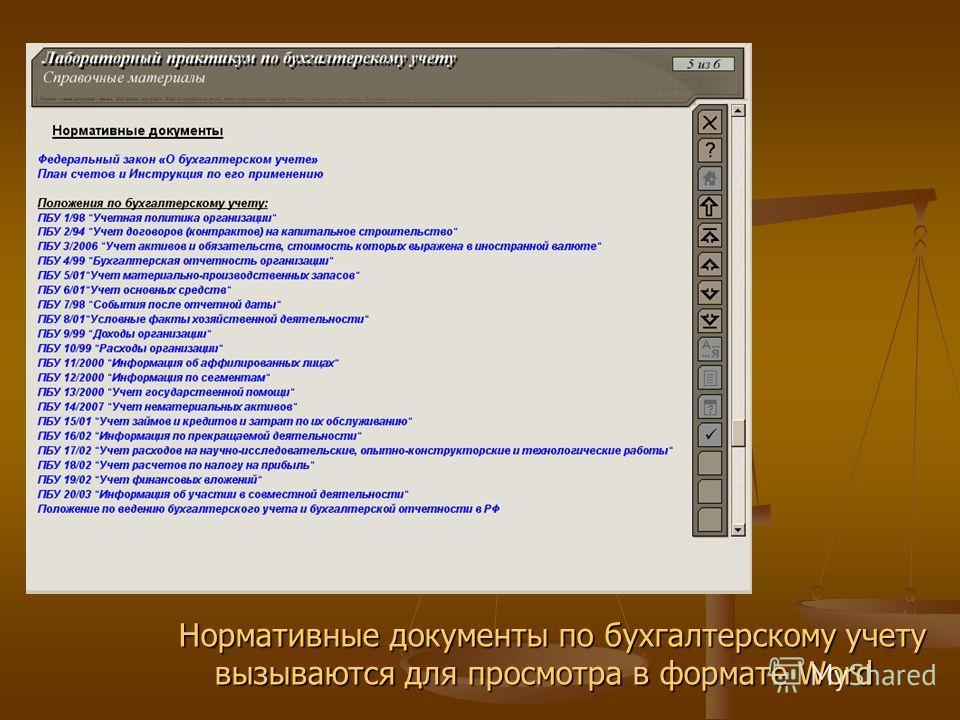 Нормативные документы по бухгалтерскому учету вызываются для просмотра в формате Word