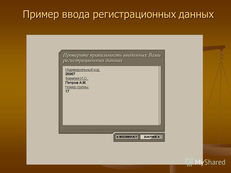 Пример ввода регистрационных данных