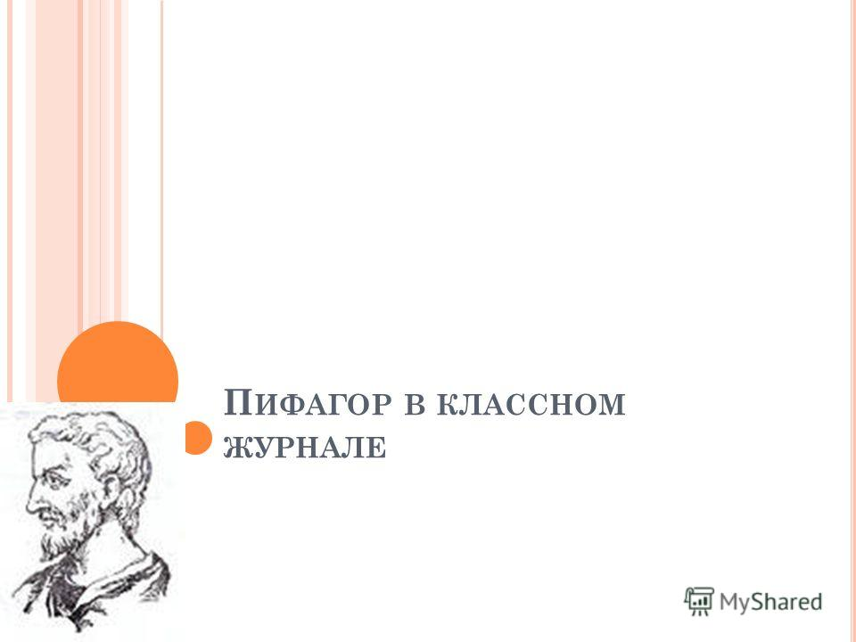 П ИФАГОР В КЛАССНОМ ЖУРНАЛЕ