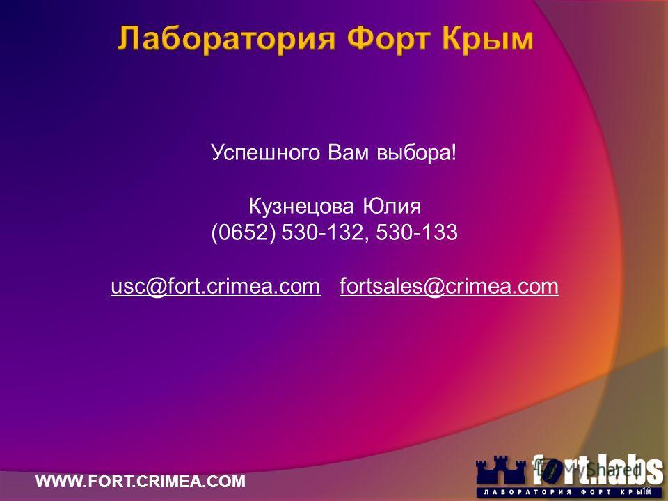 Успешного Вам выбора! Кузнецова Юлия (0652) 530-132, 530-133 usc@fort.crimea.com fortsales@crimea.com WWW.FORT.CRIMEA.COM 10
