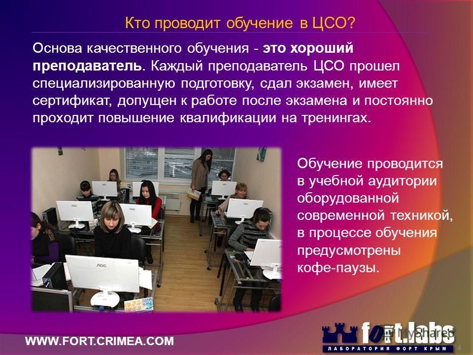WWW.FORT.CRIMEA.COM Обучение проводится в учебной аудитории оборудованной современной техникой, в процессе обучения предусмотрены кофе-паузы. Кто проводит обучение в ЦСО? Основа качественного обучения - это хороший преподаватель. Каждый преподаватель