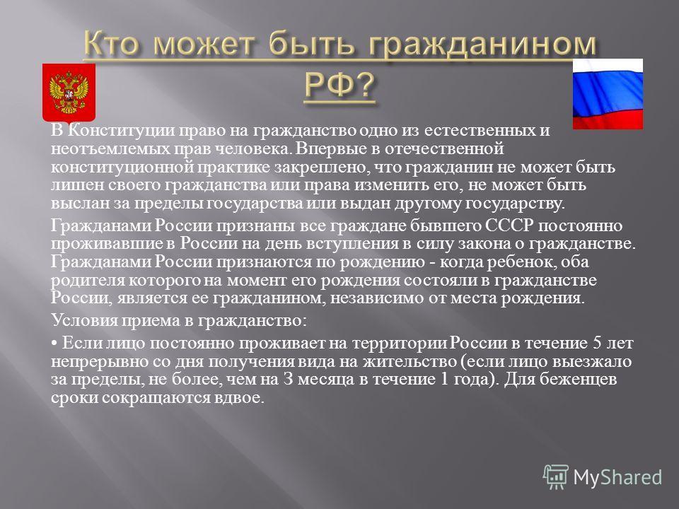 Сумма конституционных норм, закрепляющих положение человека и гражданина в российском обществе и государстве, объем его прав и свобод и обязанностей образует конституционной статус личности в РФ. ( статья 64 Конституции ).