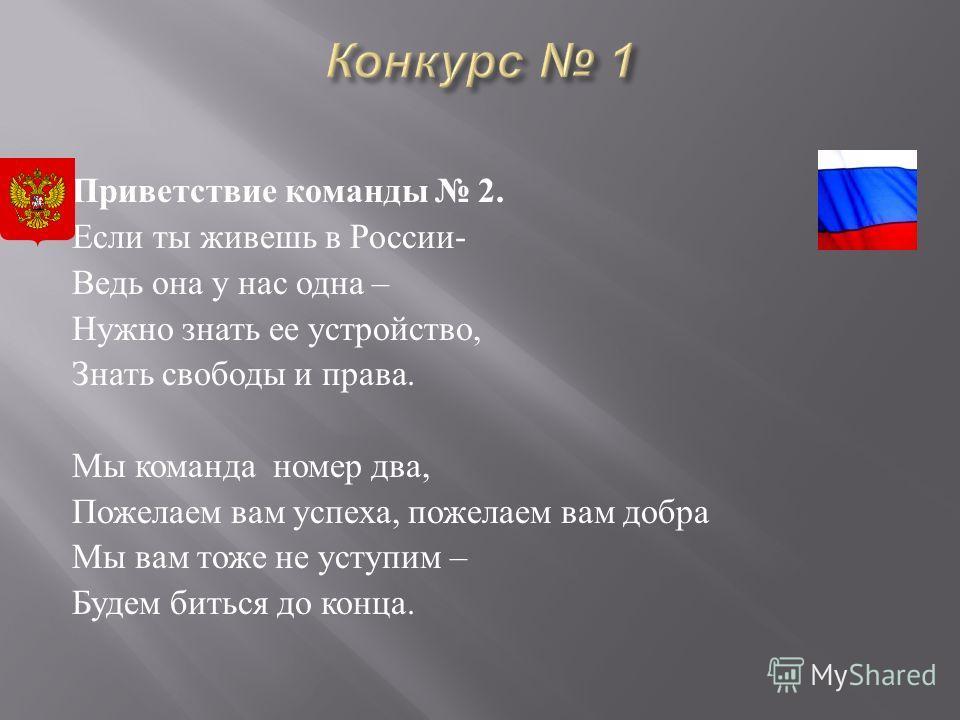 п/пНаименование конкурсаОценка 1 Приветствие 2 Комментарии к ст. 1 Конституции РФ. 3