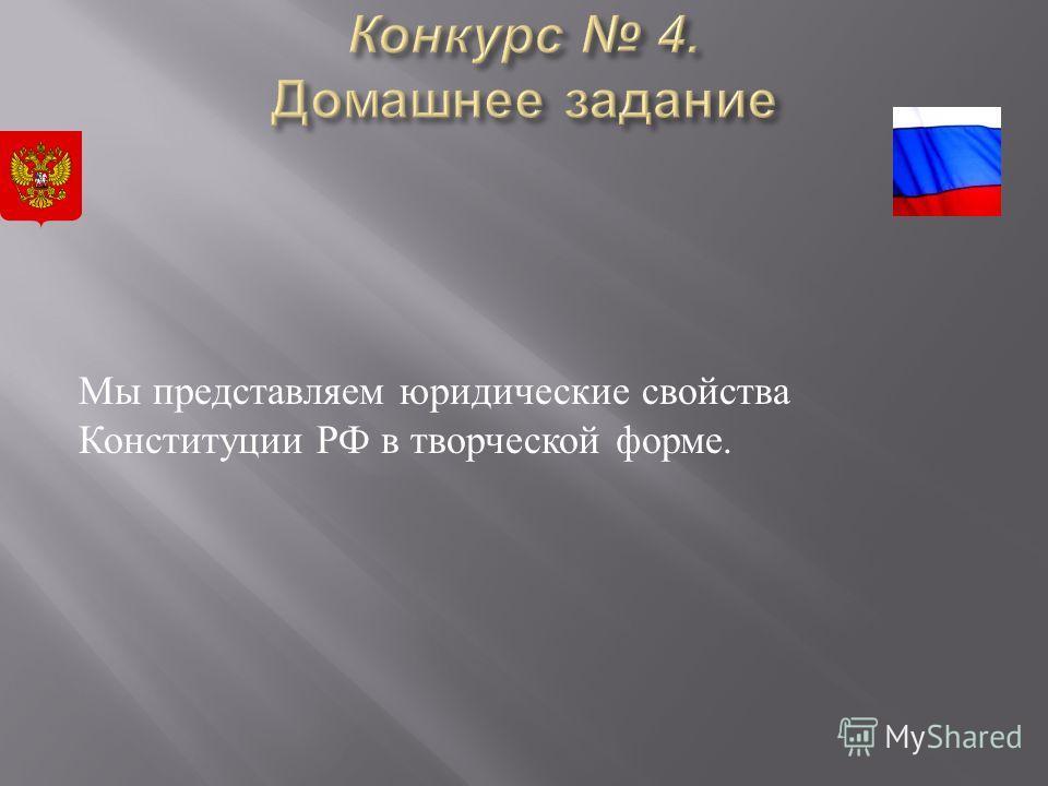 Президент – глава государства РФ, он имеет большие полномочия и не входит ни в одну ветвь власти, а занимает особое место.
