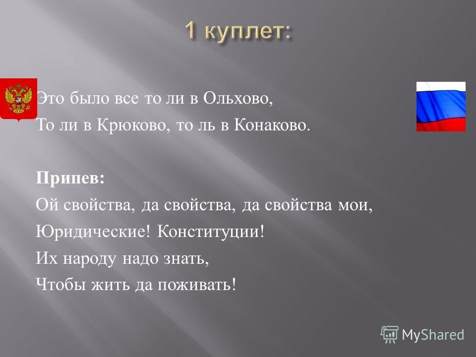 Мы представляем юридические свойства Конституции РФ в творческой форме.