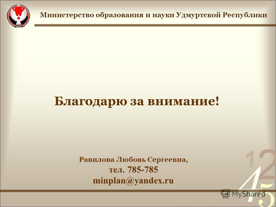 Благодарю за внимание! Равилова Любовь Сергеевна, тел. 785-785 minplan@yandex.ru Министерство образования и науки Удмуртской Республики