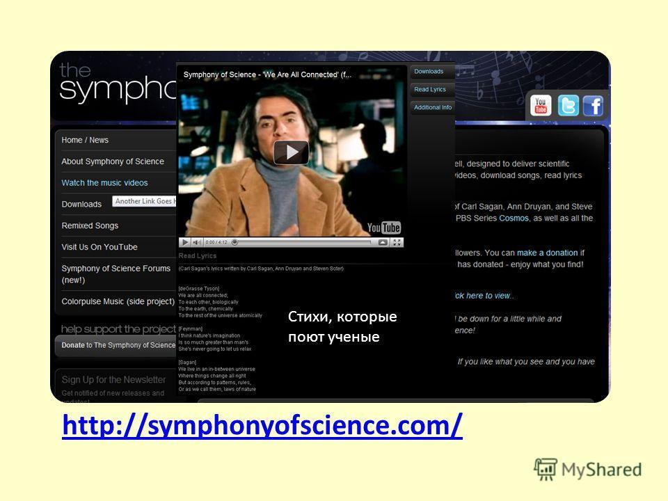 http://symphonyofscience.com/ Стихи, которые поют ученые