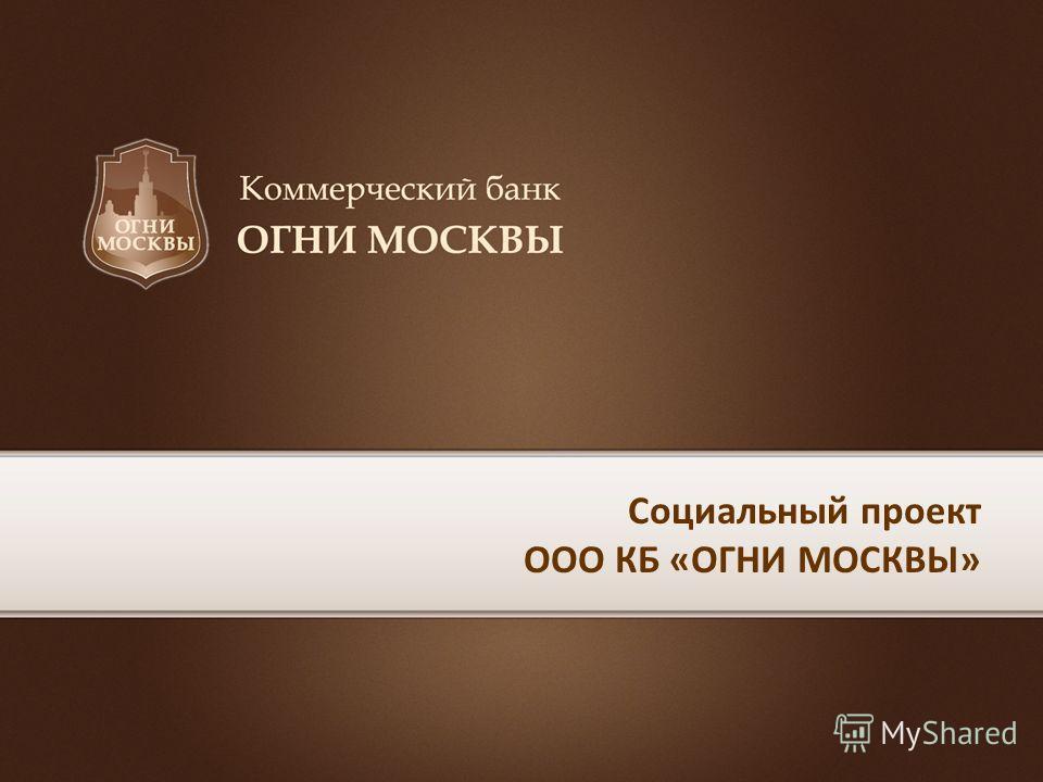 Социальный проект ООО КБ «ОГНИ МОСКВЫ»