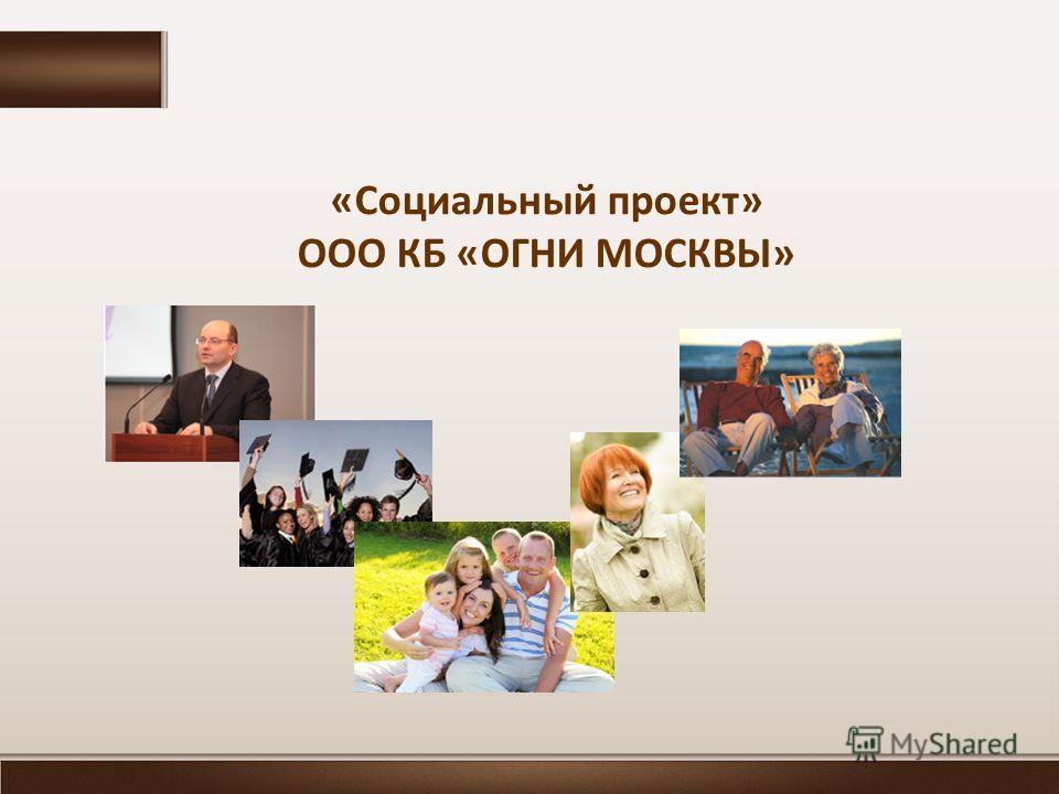«Социальный проект» ООО КБ «ОГНИ МОСКВЫ»