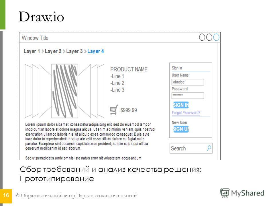 © Образовательный центр Парка высоких технологий Draw.io 16 Сбор требований и анализ качества решения: Прототипирование