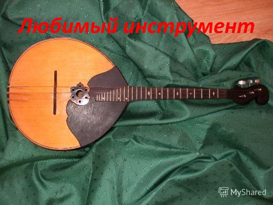 Любимый инструмент