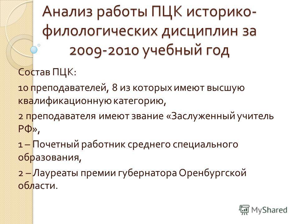 Анализ работы ПЦК историко - филологических дисциплин за 2009-2010 учебный год Состав ПЦК : 10 преподавателей, 8 из которых имеют высшую квалификационную категорию, 2 преподавателя имеют звание « Заслуженный учитель РФ », 1 – Почетный работник средне