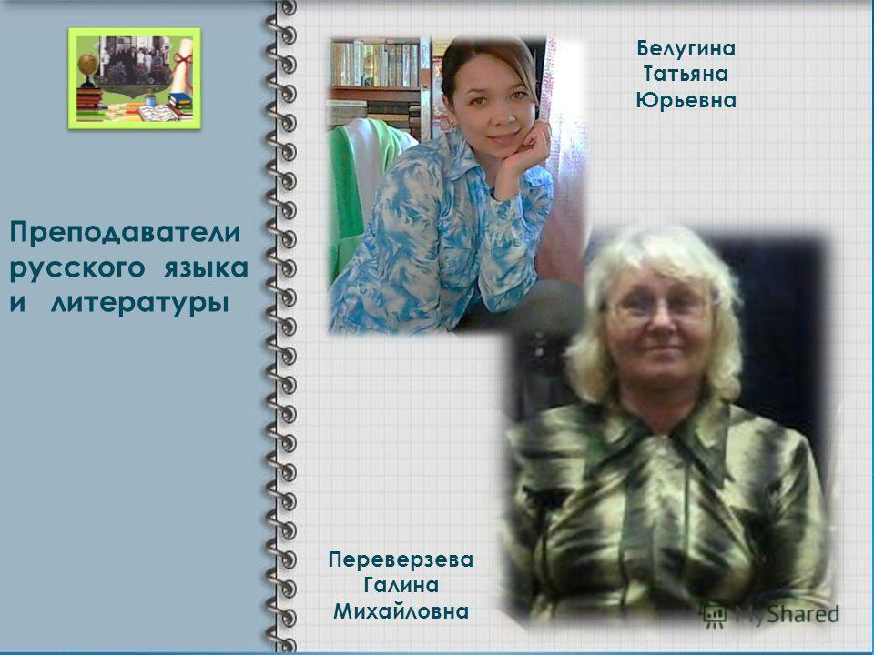 Заместитель директора по УВР-Замятина Татьяна Георгиевна