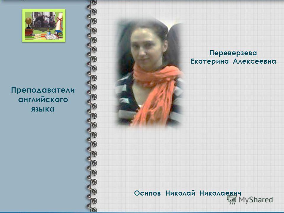 Преподаватель физики Домрачев Евгений Александрович
