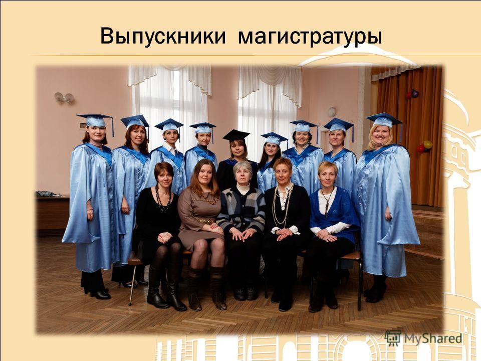 Выпускники магистратуры