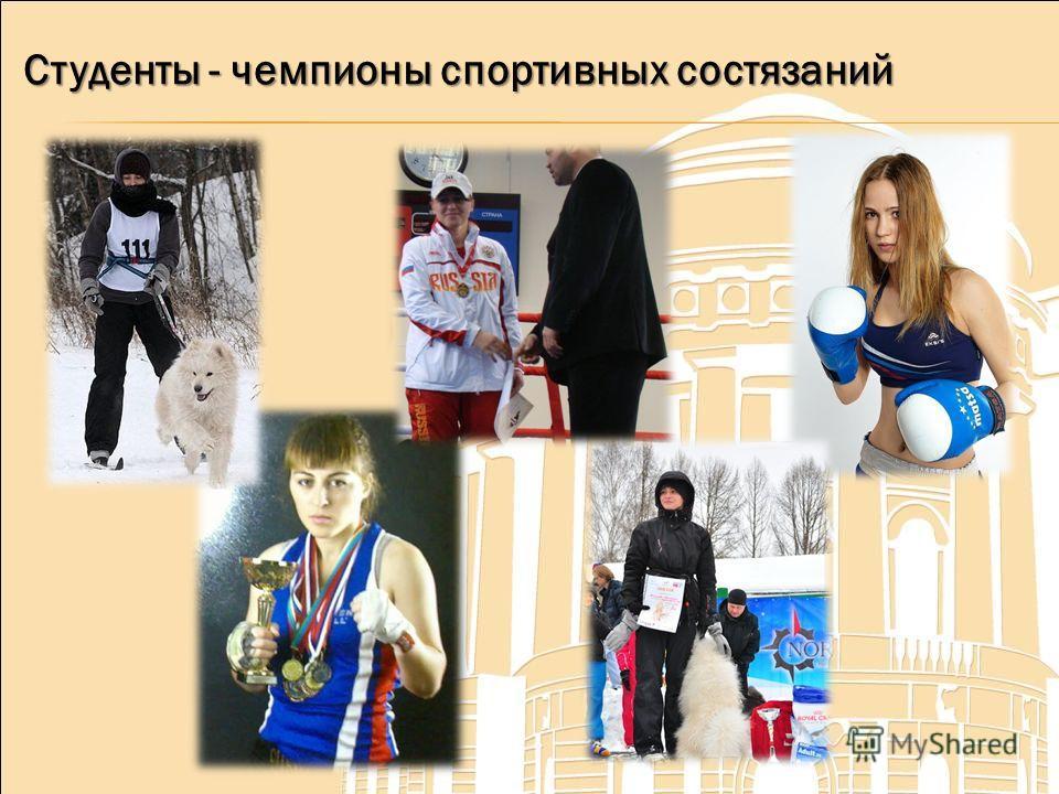 Студенты - чемпионы спортивных состязаний