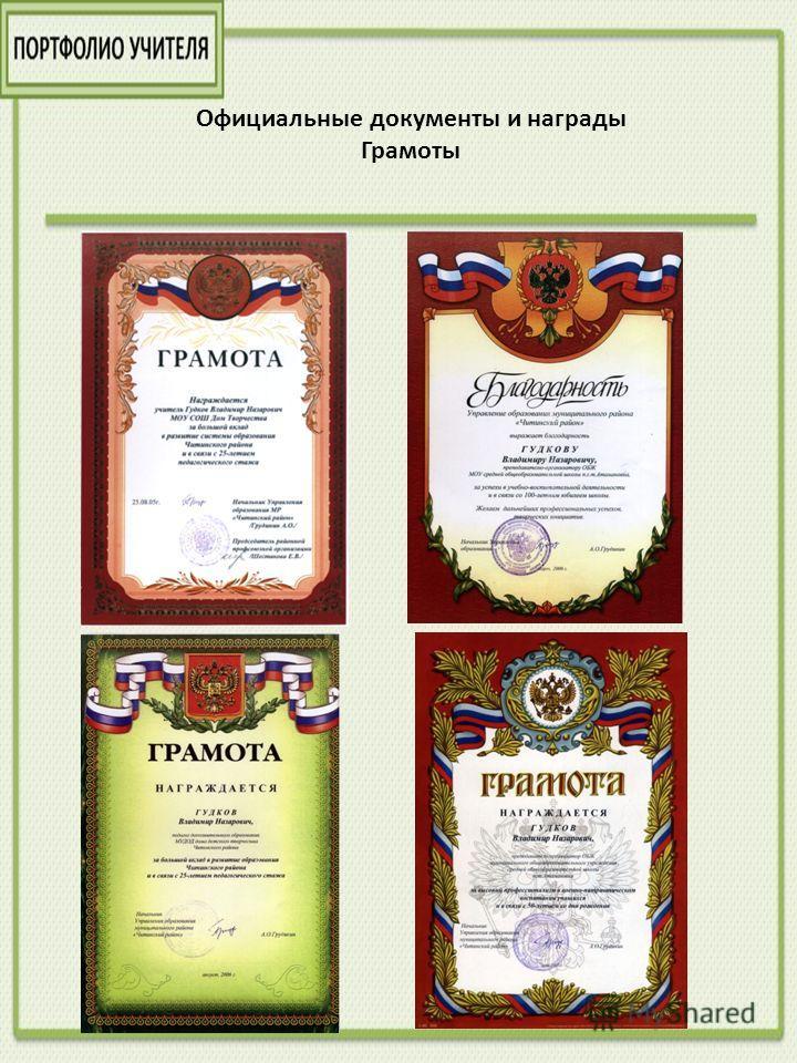 Официальные документы и награды Грамоты
