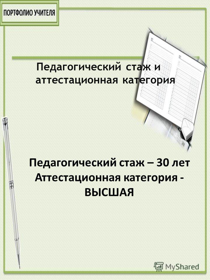 Педагогический стаж и аттестационная категория Педагогический стаж – 30 лет Аттестационная категория - ВЫСШАЯ