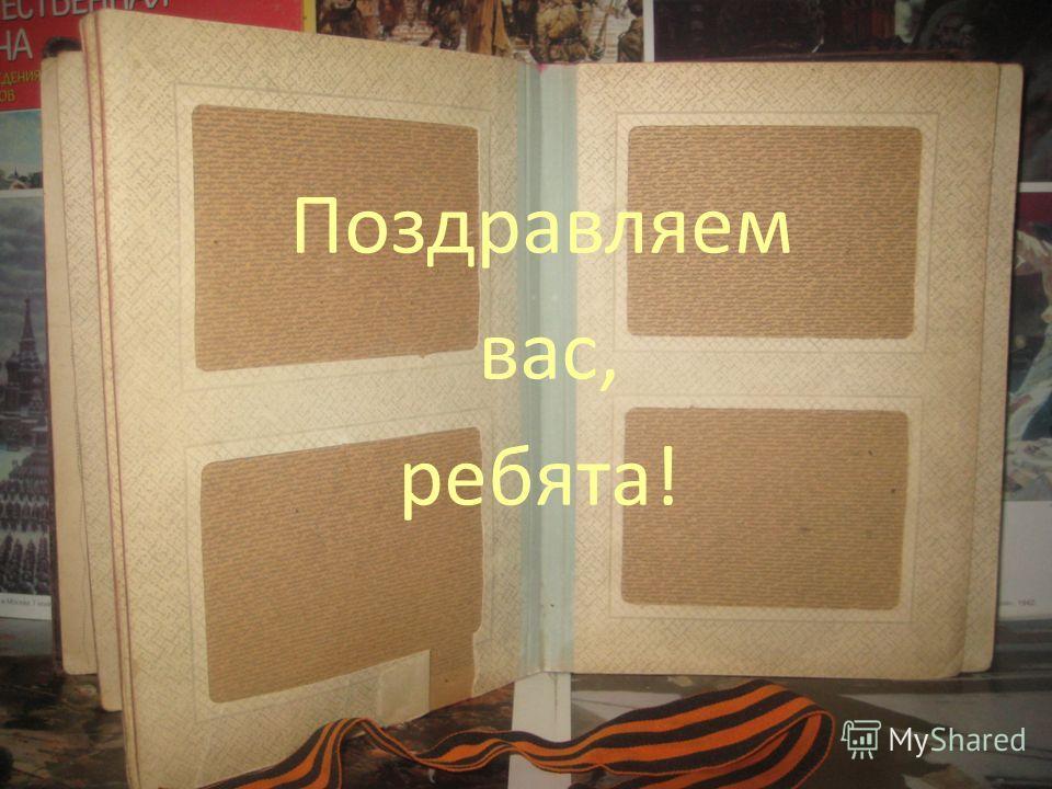 1 место Бушуева Юля 96 группа Письмо бум., кар. «обманка»