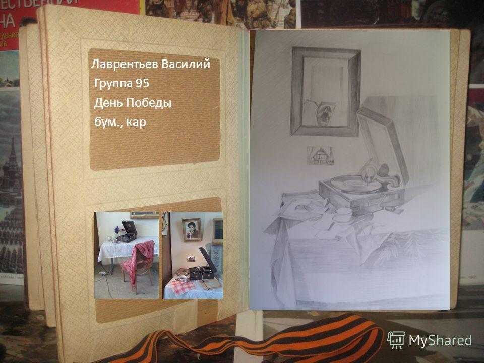 Кузьмин Арсений Группа 95 На побывку бум., кар.