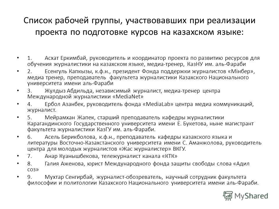 Список рабочей группы, участвовавших при реализации проекта по подготовке курсов на казахском языке: 1.Асхат Еркимбай, руководитель и координатор проекта по развитию ресурсов для обучения журналистики на казахском языке, медиа-тренер, КазНУ им. аль-Ф