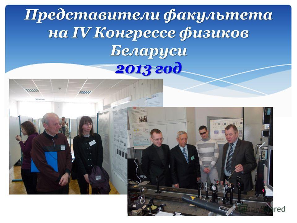 Представители факультета на IV Конгрессе физиков Беларуси 2013 год