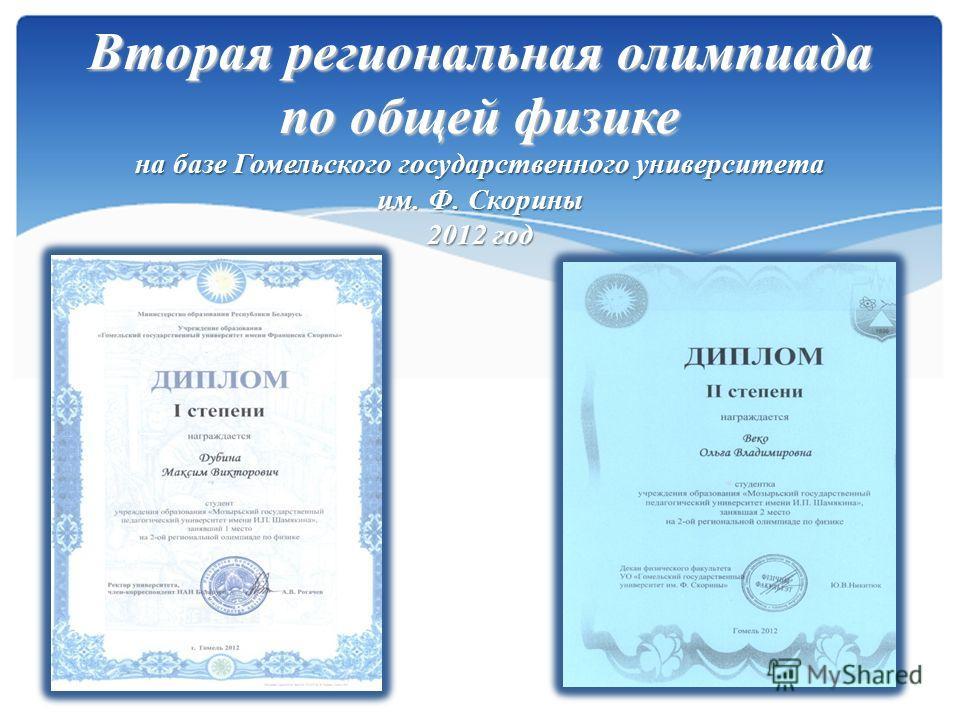 Вторая региональная олимпиада по общей физике на базе Гомельского государственного университета им. Ф. Скорины 2012 год