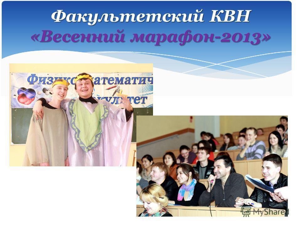 Факультетский КВН «Весенний марафон-2013»