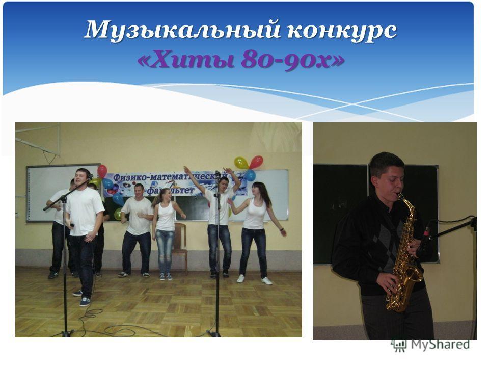 Музыкальный конкурс «Хиты 80-90х»