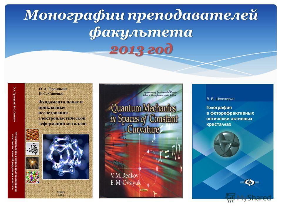 Монографии преподавателей факультета 2013 год