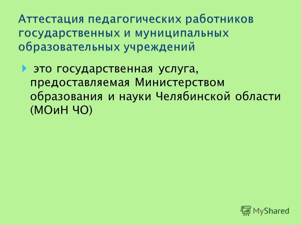 это государственная услуга, предоставляемая Министерством образования и науки Челябинской области (МОиН ЧО)