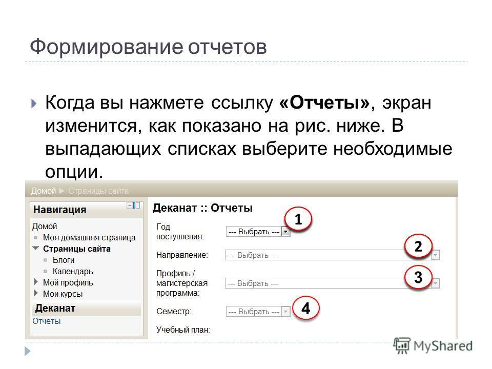 Формирование отчетов Когда вы нажмете ссылку «Отчеты», экран изменится, как показано на рис. ниже. В выпадающих списках выберите необходимые опции. 3 3 1 1 2 2 4 4 1 1 2 2 3 3 1 1 2 2
