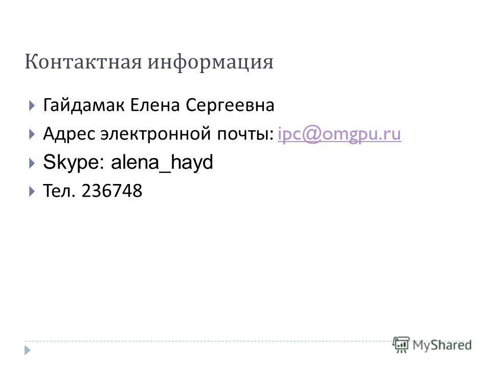 Контактная информация Гайдамак Елена Сергеевна Адрес электронной почты : ipc@omgpu.ruipc@omgpu.ru Skype: alena_hayd Тел. 236748