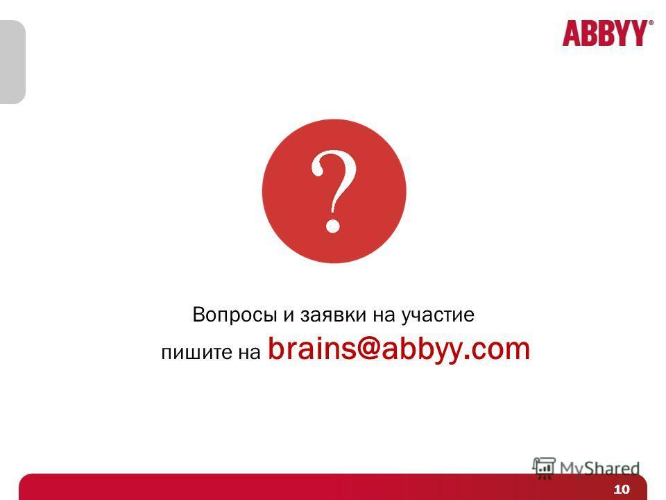Вопросы и заявки на участие пишите на brains@abbyy.com 10
