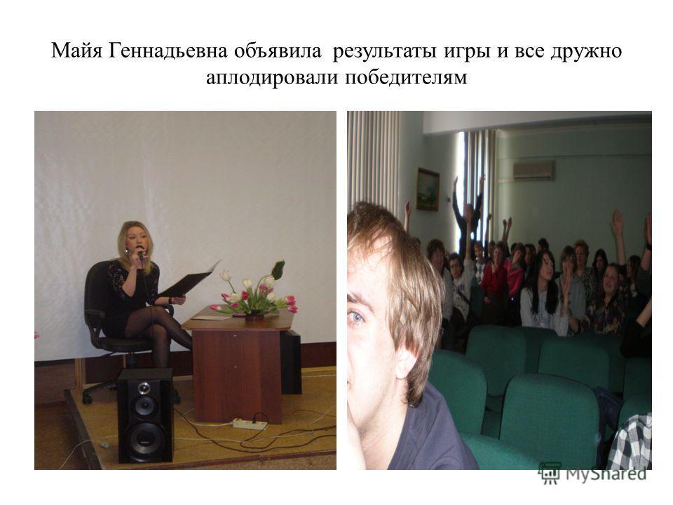 Майя Геннадьевна объявила результаты игры и все дружно аплодировали победителям