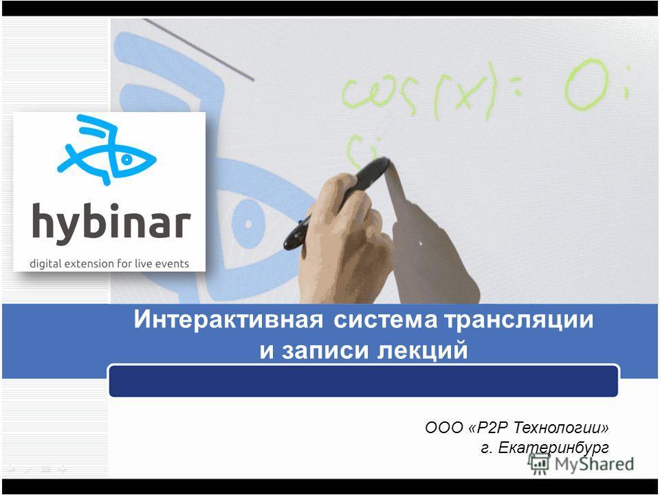Интерактивная система трансляции и записи лекций ООО «Р2Р Технологии» г. Екатеринбург