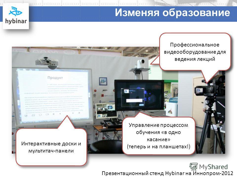 Профессиональное оборудование для ведения лекций Профессиональное видеооборудование для ведения лекций Интерактивные доски и мультитач-панели Управление процессом обучения «в одно касание» (теперь и на планшетах!) Управление процессом обучения «в одн